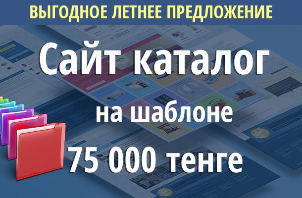 katalog_leto_2018