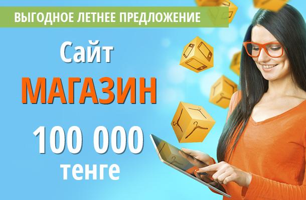 magazin_leto_2018