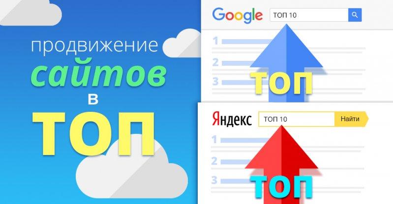продвижение сайтов, Алматы