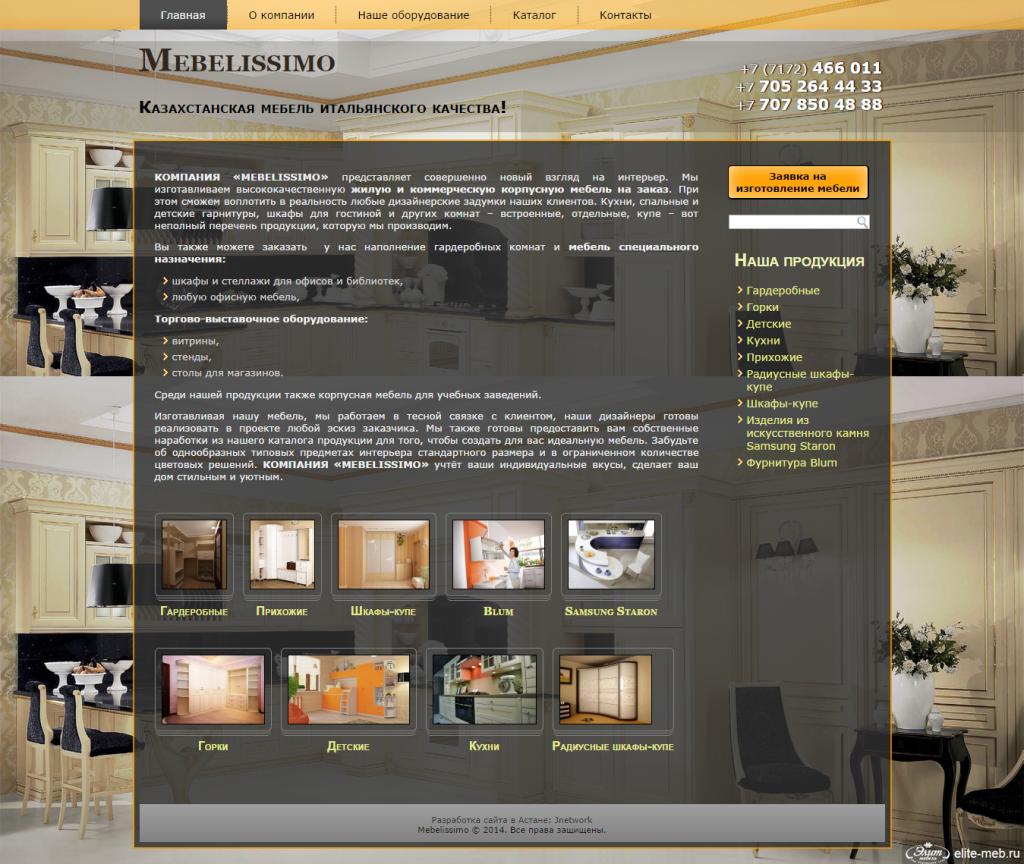 "Сайт для компании ""Mebelissimo"""