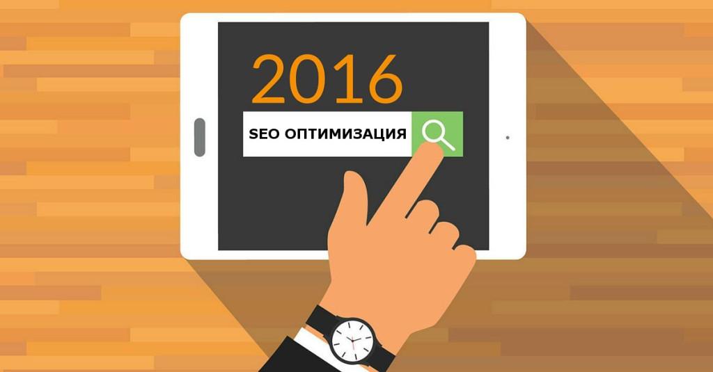 Продвижение сайтов в 2016
