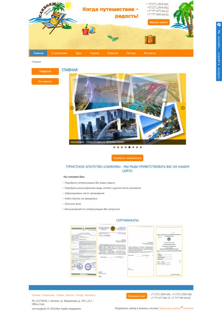 сайт для компании Саквояж