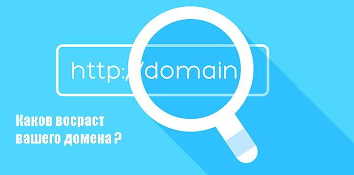 возраст домена влияет на продвижение сайта