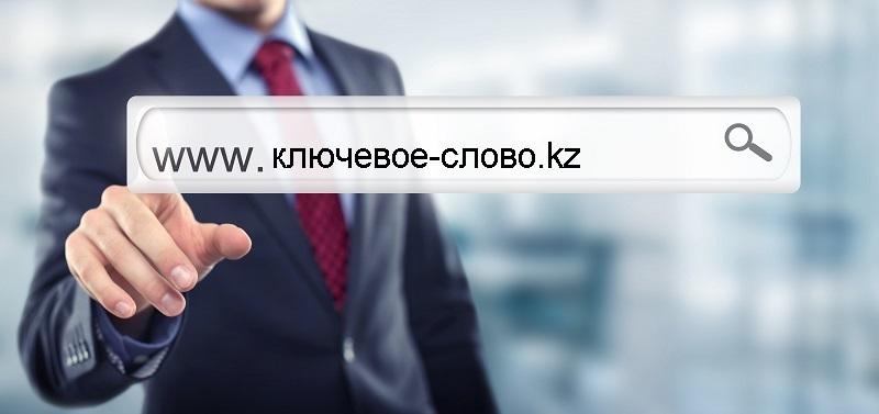 домен с ключевым словам для продвижение ресурса