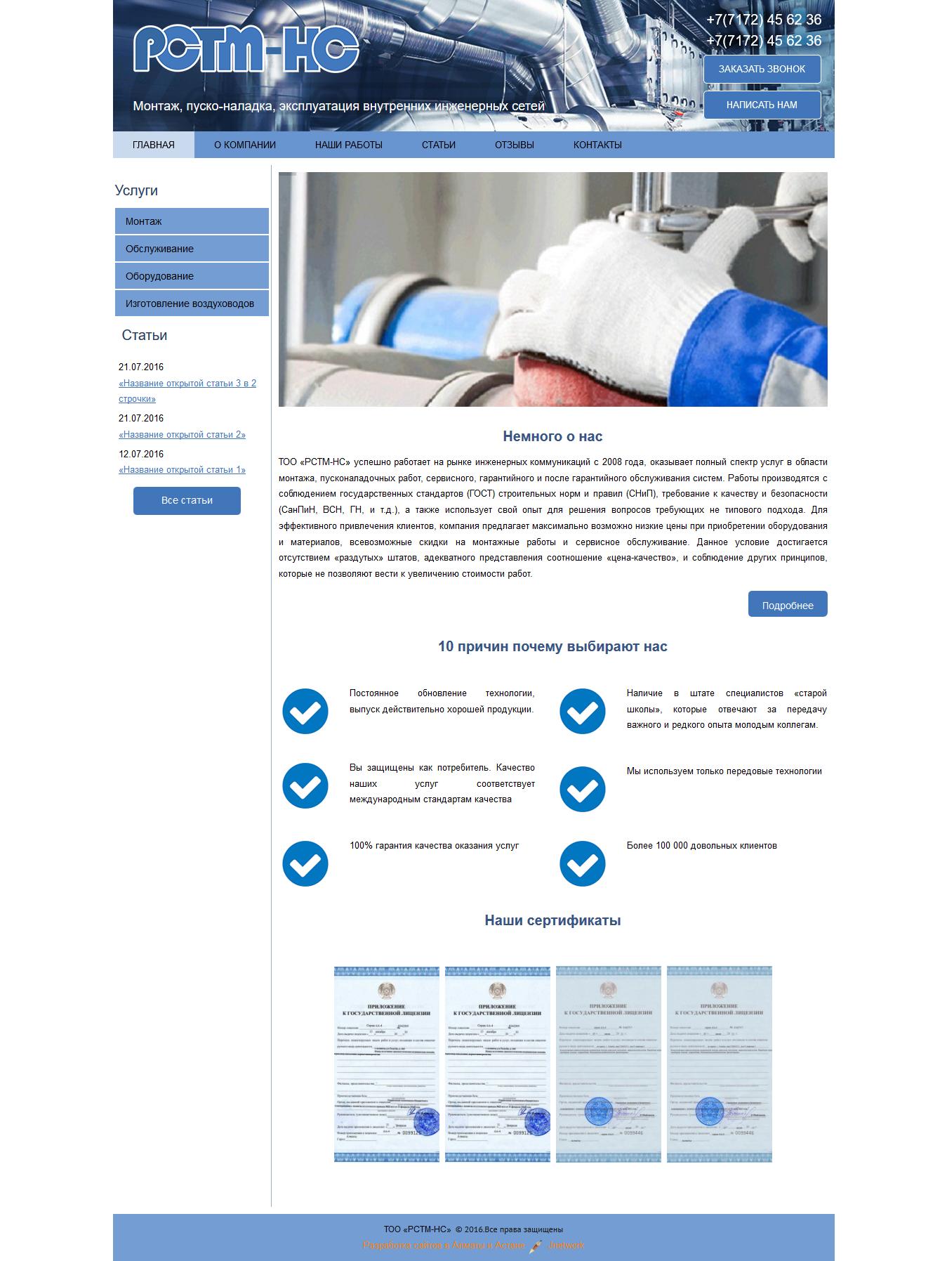 Сайт для компании РСТМ