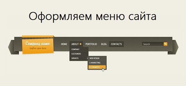 Меню на сайте