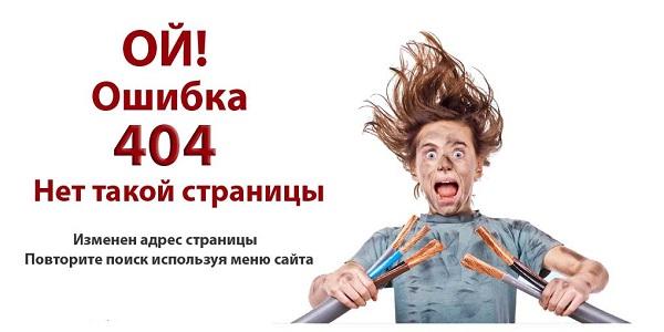 Старница 404